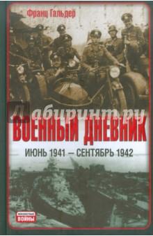 Военный дневник (июнь 1941 - сентябрь 1942)