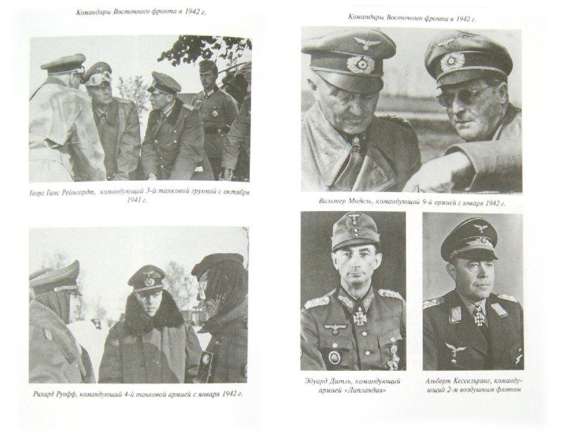 Иллюстрация 1 из 12 для Военный дневник (июнь 1941 - сентябрь 1942) - Франц Гальдер   Лабиринт - книги. Источник: Лабиринт