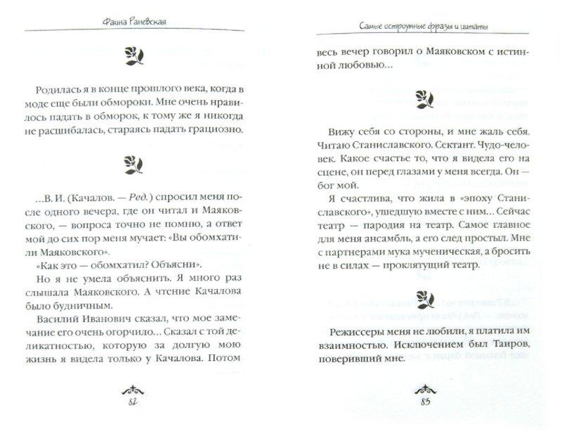 Иллюстрация 1 из 21 для Самые остроумные афоризмы и цитаты - Фаина Раневская | Лабиринт - книги. Источник: Лабиринт