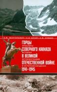 Горцы Северного Кавказа в Великой Отечественной войне 1941-1945 гг. Проблемы истории, историографии