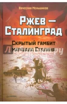Ржев - Сталинград. Скрытый гамбит маршала Сталина