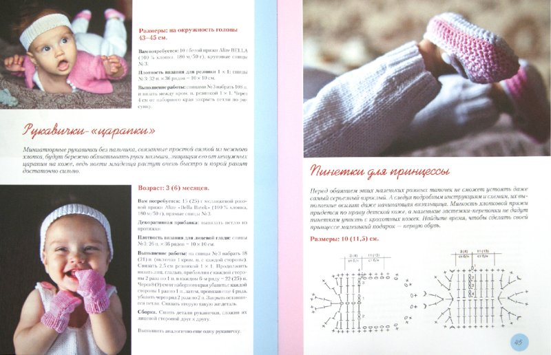 Иллюстрация 1 из 13 для Вяжем для малыша - Зоя Шелест | Лабиринт - книги. Источник: Лабиринт