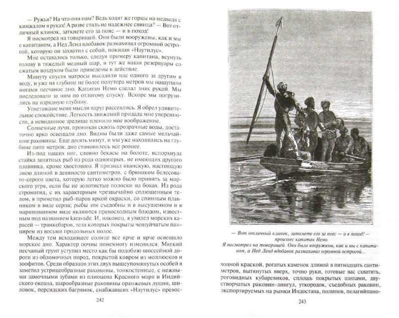 Иллюстрация 1 из 44 для Двадцать тысяч лье под водой - Жюль Верн | Лабиринт - книги. Источник: Лабиринт