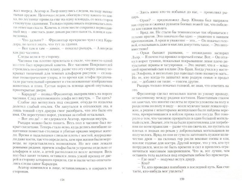 Иллюстрация 1 из 2 для Неугомонный эльф - Галина Романова | Лабиринт - книги. Источник: Лабиринт