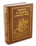 Повести и сказания Древней Руси