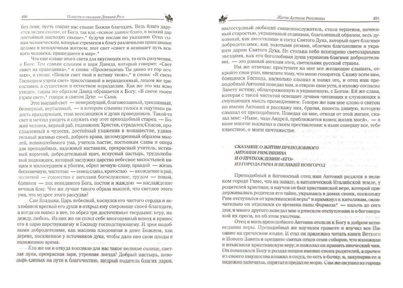 Иллюстрация 1 из 4 для Повести и сказания Древней Руси   Лабиринт - книги. Источник: Лабиринт