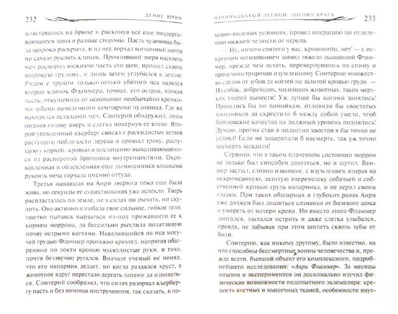 Иллюстрация 1 из 11 для Одиннадцатый легион. Логово врага - Денис Юрин | Лабиринт - книги. Источник: Лабиринт