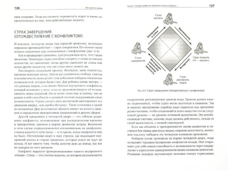 Иллюстрация 1 из 24 для Мастерство жизни. Внутренняя динамика развития - Аткинсон, Чойс   Лабиринт - книги. Источник: Лабиринт