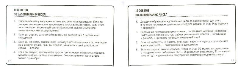 Иллюстрация 1 из 4 для 101 совет по эффективной работе с информацией - Татьяна Бадя | Лабиринт - книги. Источник: Лабиринт