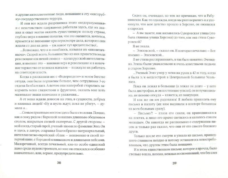 Иллюстрация 1 из 16 для На островах ГУЛАГа: Воспоминания заключенной - Евгения Федорова | Лабиринт - книги. Источник: Лабиринт