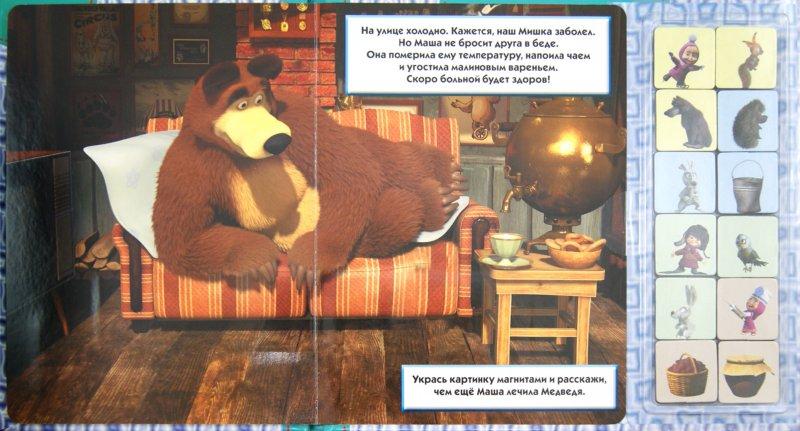 Иллюстрация 1 из 5 для Зимние забавы. Маша и медведь. Книжка с магнитами | Лабиринт - книги. Источник: Лабиринт