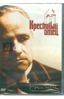 Крестный отец (DVD) жестокий романс dvd полная реставрация звука и изображения