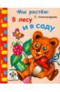 Александрова Ольга Макаровна В лесу и в саду александрова ольга макаровна в лесу и в саду