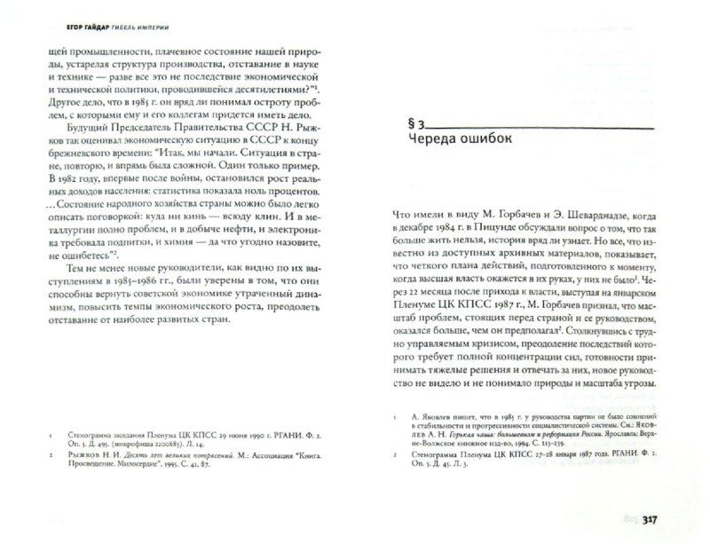 Иллюстрация 1 из 11 для Гибель империи. Уроки для современной России - Егор Гайдар | Лабиринт - книги. Источник: Лабиринт