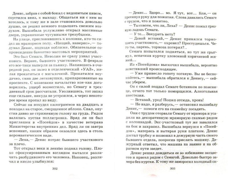 Иллюстрация 1 из 7 для Не входить! Идет допрос. Дублер; Кома; Рассказы - Андрей Кивинов | Лабиринт - книги. Источник: Лабиринт