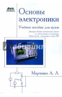 Основы электроники. Учебное пособие для вузов  михаил немцов электротехника и электроника