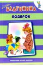 Благинина Елена Александровна Подарок