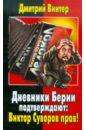 купить Винтер Дмитрий Францович Дневники Берии подтверждают: Виктор Суворов прав! по цене 159 рублей