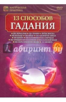 13 способов гадания (DVD)