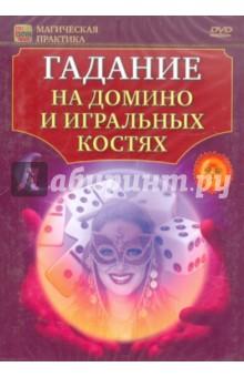 Гадание на домино и игральных костях (DVD)