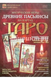 Zakazat.ru: Древние пасьянсы на картах Таро (DVD). Пелинский Игорь