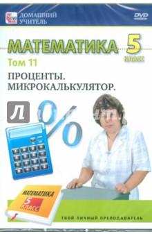 Математика. 5 класс. Том 11. Проценты. Микрокалькулятор (DVD)