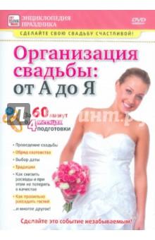 Организация свадьбы: от А до Я (DVD)