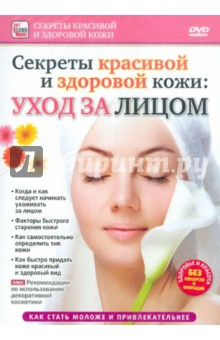 Уход за лицом (DVD)