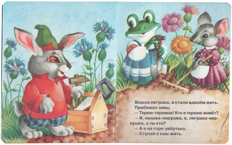Иллюстрация 1 из 3 для Терем мышки | Лабиринт - книги. Источник: Лабиринт