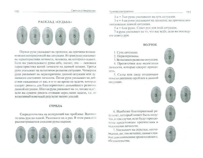 Иллюстрация 1 из 5 для Рунические практики - Светлана Некрасова   Лабиринт - книги. Источник: Лабиринт