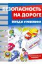Шипунова Вера Александровна Безопасность на дороге (комплект карточек)