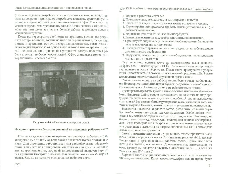 Иллюстрация 1 из 8 для 5S для офиса. Как организовать эффективное рабочее место - Фабрицио, Тэппинг | Лабиринт - книги. Источник: Лабиринт