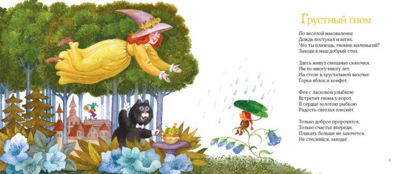 Иллюстрация 1 из 17 для Крошка Вилли Винки - Ирина Токмакова   Лабиринт - книги. Источник: Лабиринт
