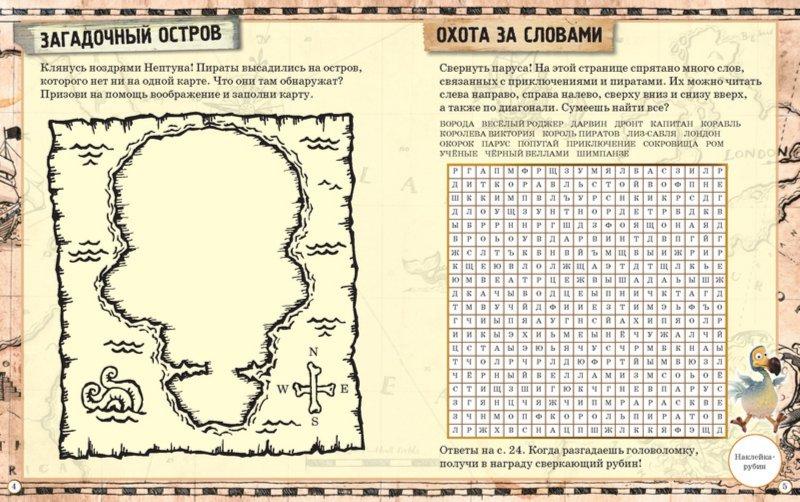 Иллюстрация 2 из 3 для пираты! пиратские задания (с наклейка.