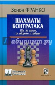 Шахматы. Контратака. Шаг за шагом от обороны к победе! термос арктика с чашами и ложками цвет серый 3 л