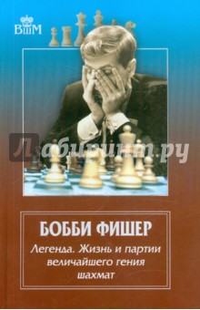 Бобби Фишер. Легенда. Жизнь и партии величайшего гения шахмат о кларе и роберте шуманах книгу