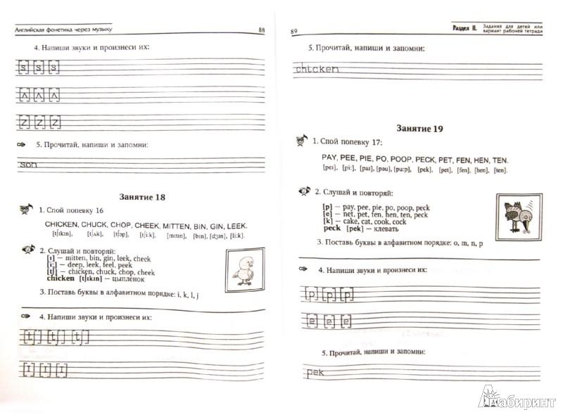 Английская фонетика через музыку книга скачать