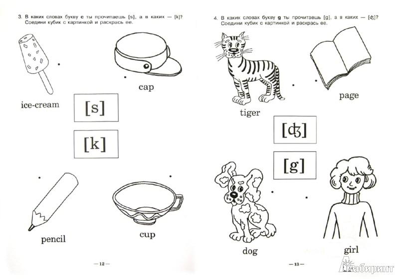 Иллюстрация 1 из 16 для Занимательное чтение. Книжка в картинках на английском языке - Ольга Крашакова | Лабиринт - книги. Источник: Лабиринт