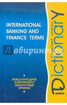 Международные банковские и финансовые термины: Толковый словарь /на английском языке/