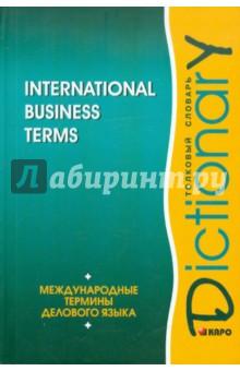 Международные термины делового языка. Толковый словарь /на английском языке/