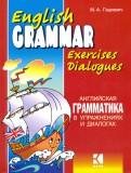 Английская грамматика в упражнениях и диалогах. Книга 1