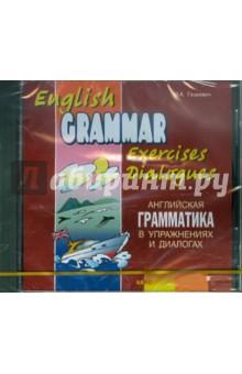 Английская грамматика в упражнениях и диалогах. Книга 2 (CD)