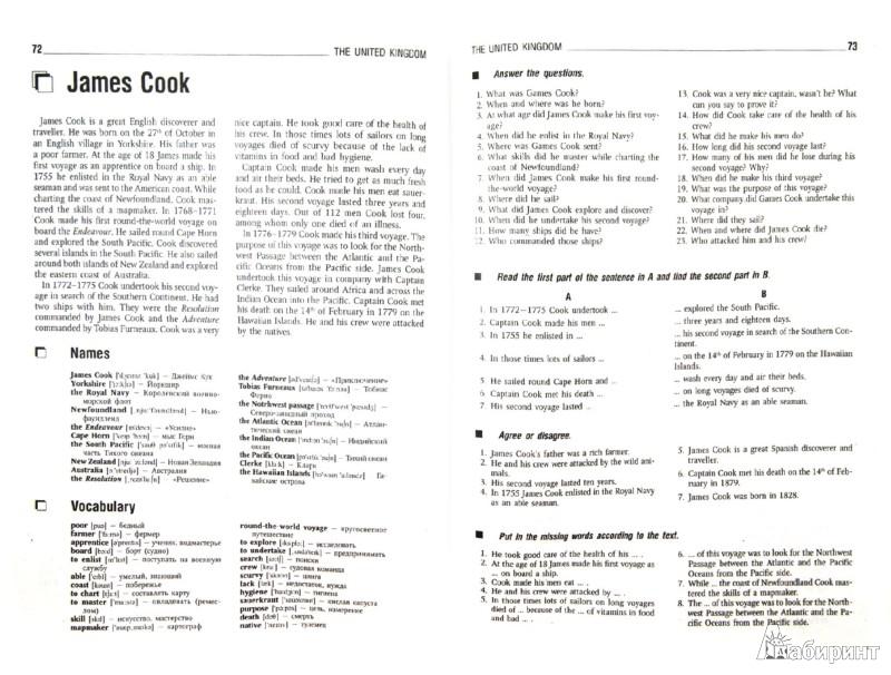 Иллюстрация 1 из 11 для Английский для школьников и абитуриентов. Топики, упражнения, диалоги - Марина Гацкевич   Лабиринт - книги. Источник: Лабиринт