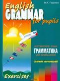 Грамматика английского языка для школьников. Книга 4