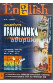 Английская грамматика для школьников. 2-й год обучения. Сборник упраж. Интерактивное пособие (CDpc)