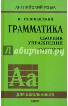 Грамматика. Сборник упражнений перец и н барселона путеводитель 5 е издание исправленное и дополненное