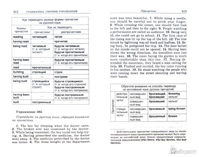 Иллюстрация 1 из 19 для Грамматика. Сборник упражнений - Голицынский, Голицынская   Лабиринт - книги. Источник: Лабиринт