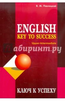 Ключ к успеху. Учебное пособие по английскому языку л в доровских древнегреческий язык учебное пособие