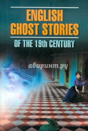 English Ghost Stories of the 19th Century, Dickens Charles, Уайльд Оскар, Джеймс Генри