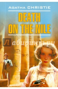 Death on the Nile death on the dragon s tongue